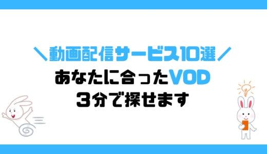 おすすめ動画配信サービス(VOD)10選!各社の特徴やメリット・デメリットを比較