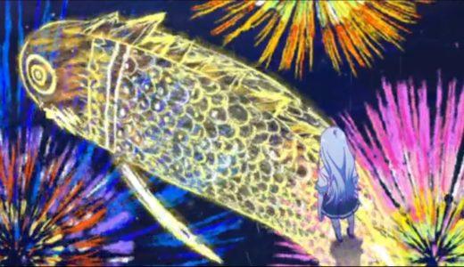 アニメ『色づく世界の明日から』6話ネタバレ感想&考察!瞳美の見た金色のサカナの正体とは?