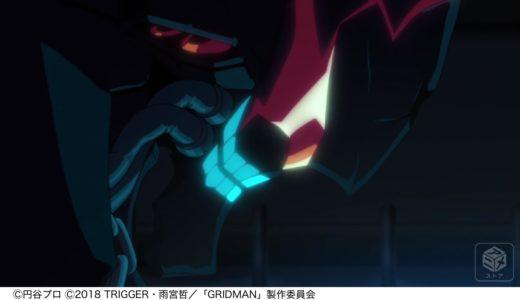 アニメ『SSSS.GRIDMAN』10話ネタバレ感想&考察2!アカネの正体はコンポイド・ユニゾンでは?