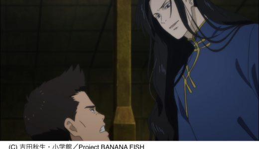 アニメ『バナナフィッシュ』21話ネタバレ感想&考察!ラオがユエルンから受けた指示は英二の暗殺か?