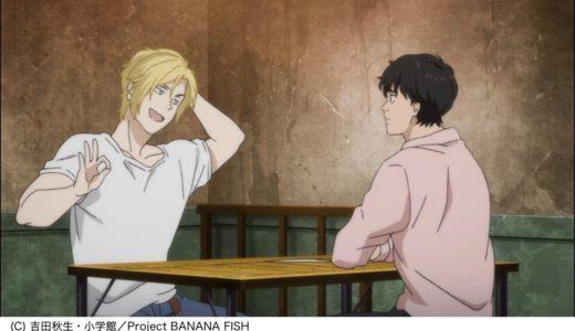 アニメ『バナナフィッシュ』22話ネタバレ感想&考察!英二とアッシュの再会はあるのか?