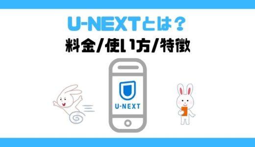 U-NEXT使い方