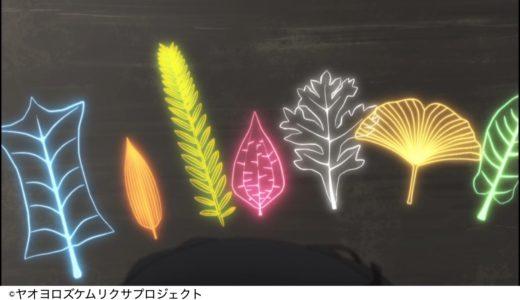 アニメ『ケムリクサ』11話ネタバレ感想・考察2|最初の人「りり」の正体と12話(最終回)を予想