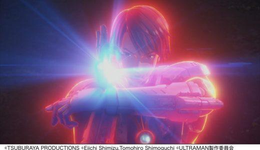 Netflixアニメ『ULTRAMAN』ネタバレ感想・考察|ベムラーの正体はウルトラマン?エドが黒幕か