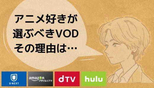 アニメの配信に強い動画配信サービスはどれ?VOD選びに役立つポイント!