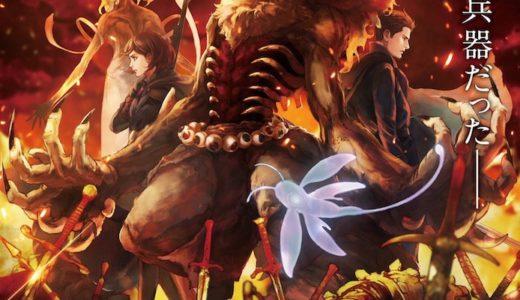 アニメ『フェアリーゴーン』最終回(12話)1期終了|確定情報と考察と予想【Fairy gone】