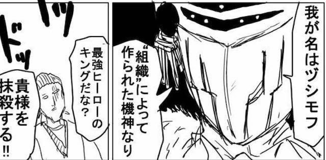 漫画『ワンパンマン』ネタバレ感想・解説|原作ONEと村田版