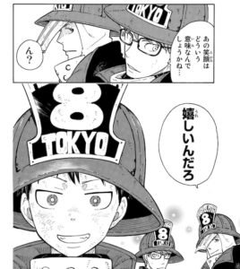 Awesome 炎々ノ消防隊漫画値段 , Sippo