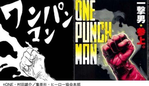 漫画『ワンパンマン』ネタバレ感想・解説|原作ONEと村田版マンガの違い