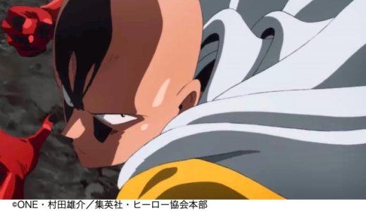 アニメ『ワンパンマン(2期)』最終回ネタバレ感想・考察|最終回後の展開と3期について【ONE PUNCH MAN】