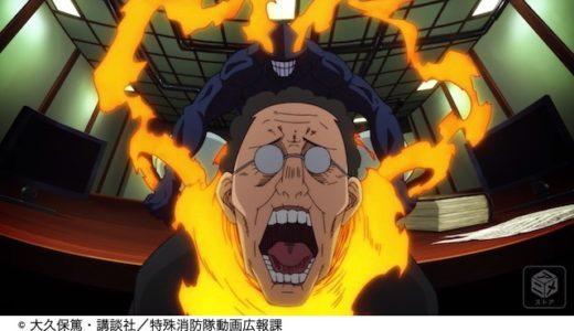 アニメ『炎炎ノ消防隊』4話ネタバレ感想・考察・解説|抑えられたミヤモトの演出と天気の変化