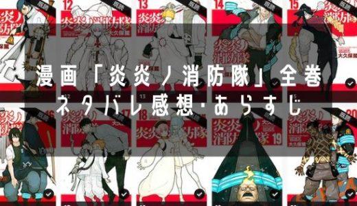 漫画『炎炎ノ消防隊』最新刊(21巻)までの全巻ネタバレ!各巻の感想とあらすじ