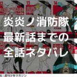漫画『炎炎ノ消防隊』最新話までのネタバレ感想とあらすじ