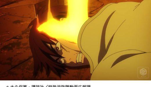 アニメ『炎炎ノ消防隊』7話8話ネタバレ感想・考察・解説|第1潜入!人工焔ビトを作っていたのは…烈火!