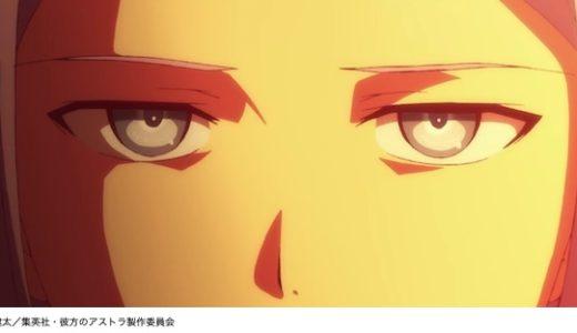 アニメ『彼方のアストラ』6話7話ネタバレ感想・考察|ウルガーの誤解とルカの秘密!そしてシャルスの過去