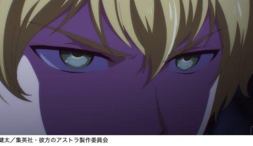 アニメ『彼方のアストラ』10話ネタバレ感想・考察|ついに明らかになる刺客の正体と歴史の分岐点とは