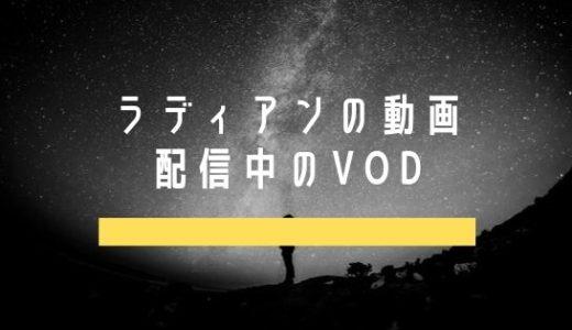 ラディアンの動画を配信中のVOD・無料で視聴できる動画配信サービスはある?