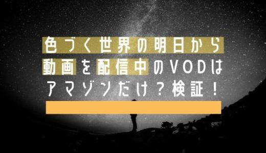 色づく世界の明日からの動画を配信しているVODはAmazonプライムビデオ以外には無い?