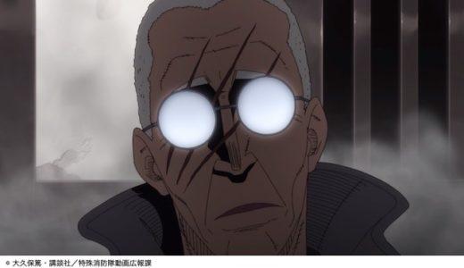 アニメ『炎炎ノ消防隊』13話ネタバレ感想・考察|蒼一朗アーグが声優チョーさんに似ていた件