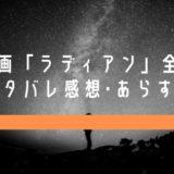 漫画『ラディアン』最新刊(13巻)までの全巻ネタバレ!各巻の感想とあらすじ