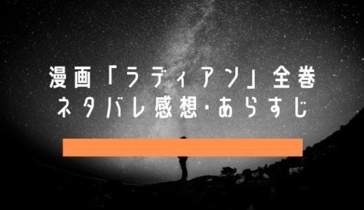 漫画『ラディアン』最新刊(12巻)までの全巻ネタバレ!各巻の感想とあらすじ