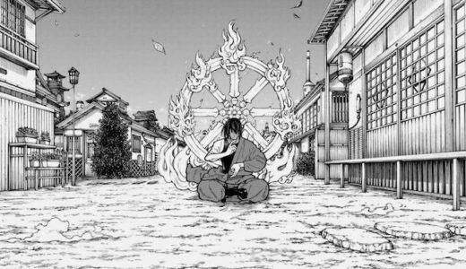 漫画『炎炎ノ消防隊』20巻ネタバレ感想・考察|タマキの過去と能力の進化!タマキ好き必見の20巻