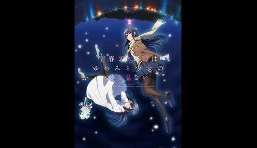 【無料あり】映画『青ブタ』の動画をフル視聴できる配信サービス3選