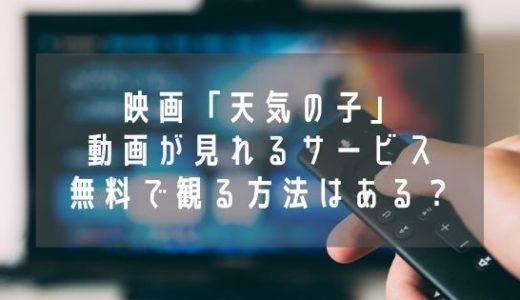 映画「天気の子」の動画を無料視聴でフル配信する可能性の高い動画サイト(VOD)は!?