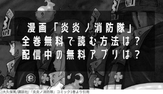 漫画「炎炎ノ消防隊」全巻無料で読む方法はある?無料アプリでも配信中?