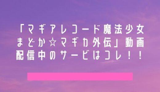 アニメ「マギアレコード」動画の配信するVODはコレ!無料視聴の方法も紹介