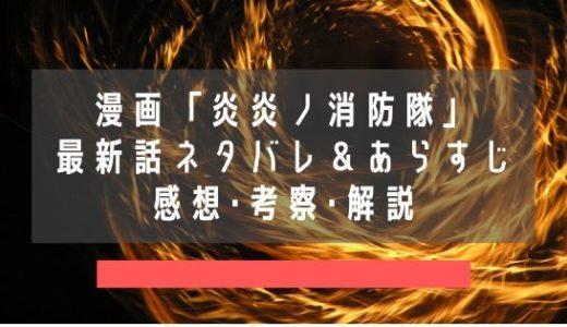 漫画「炎炎ノ消防隊」最新話(202話)までのネタバレ【20年1月8日更新】