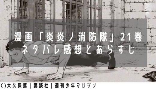 漫画『炎炎ノ消防隊』21巻ネタバレ感想|屠り人ゴールドとの死闘!バーンズ戦も開始