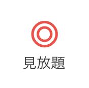 見放題 logo