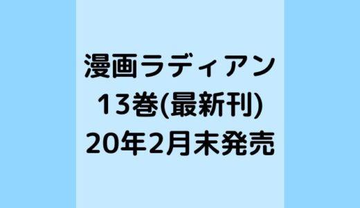 ラディアン13巻(最新刊)は2020年2月末発売!加速していくボーム編に期待