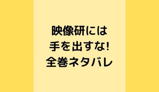 漫画『映像研には手を出すな!』全巻ネタバレとあらすじまとめ