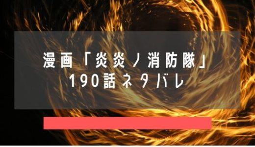 漫画『炎炎ノ消防隊』190話のネタバレ考察|アーサー対ドラゴンの結末は