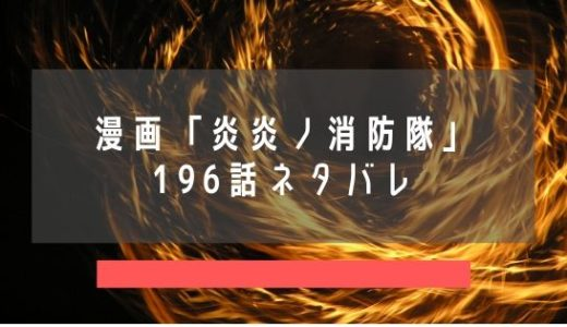 漫画『炎炎ノ消防隊』196話のネタバレ感想|紅丸強し!月光の如きその力