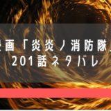 漫画『炎炎ノ消防隊』201話のネタバレ考察|シスタースミレ(炭隷)の正体