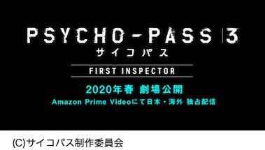 映画『PSYCHO-PASS サイコパス3 FIRST INSPECTOR』ネタバレ考察・解説