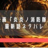 炎炎ノ消防隊ネタバレ