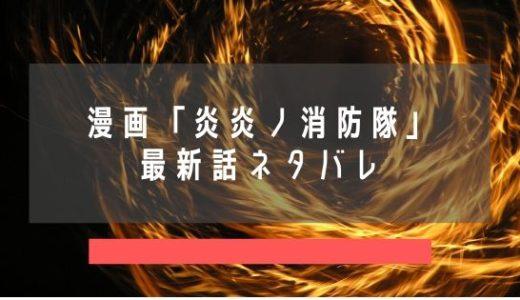 漫画『炎炎ノ消防隊』217話ネタバレ|空白の3ヶ月間に何があったのか