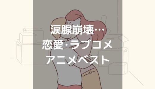 涙腺崩壊!おすすめのラブコメアニメ・恋愛アニメ