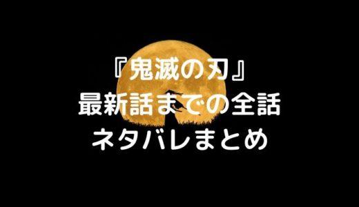 漫画『鬼滅の刃』最新話ネタバレ・あらすじまとめ