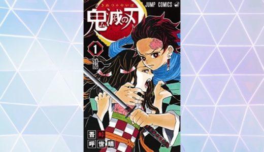 【無料あり】漫画『鬼滅の刃』1巻を無料で読む「3つ」の方法