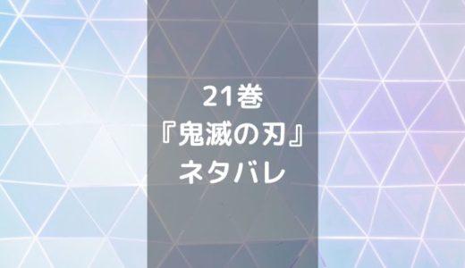 鬼滅の刃【21巻】無残戦(前半)のネタバレ!無料で読む方法はコレ